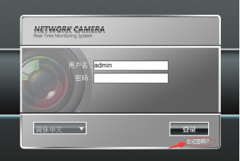 Network/IP security camera reset tool/utility 2019 version