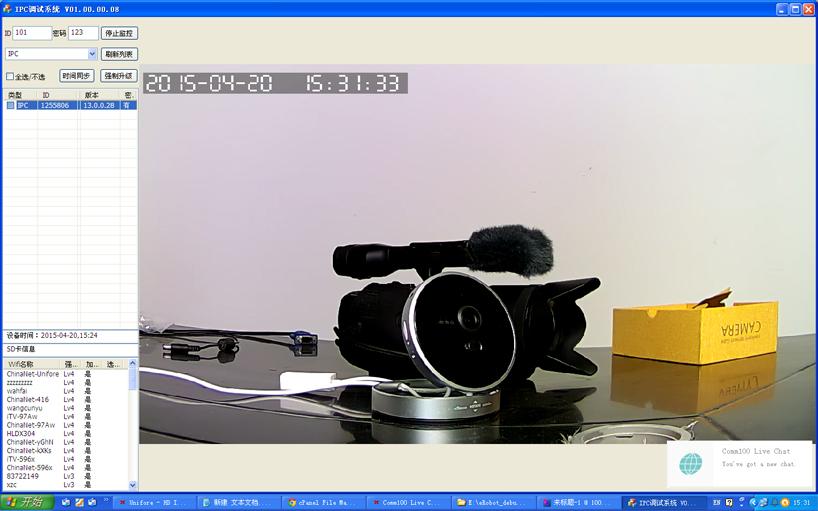 eRobot IP Camera Debug Software - Download and Guide